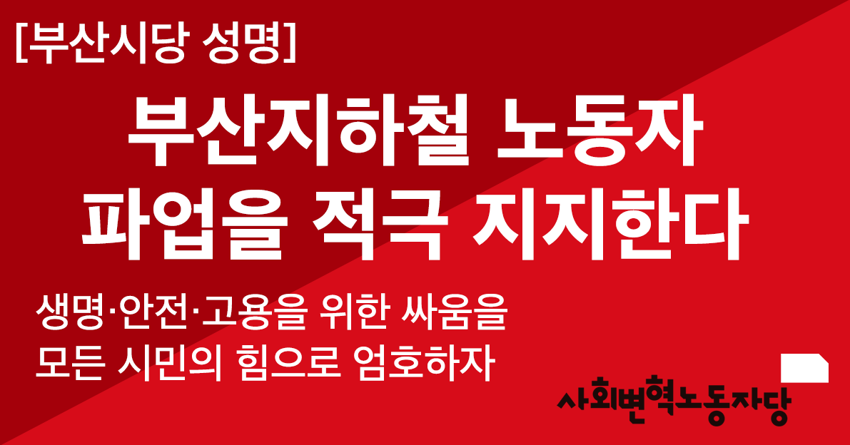 commment161221-부산지하철.png