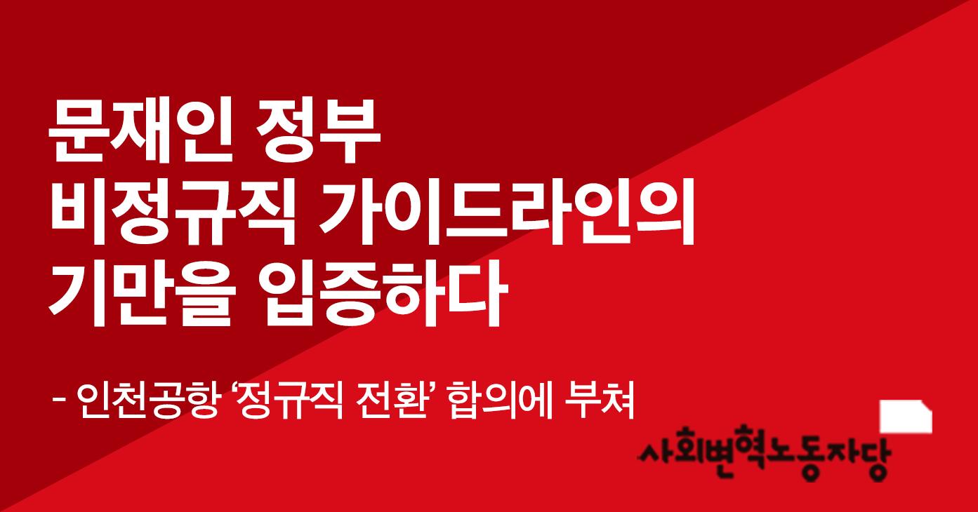 171227 논평_인천공항.jpg