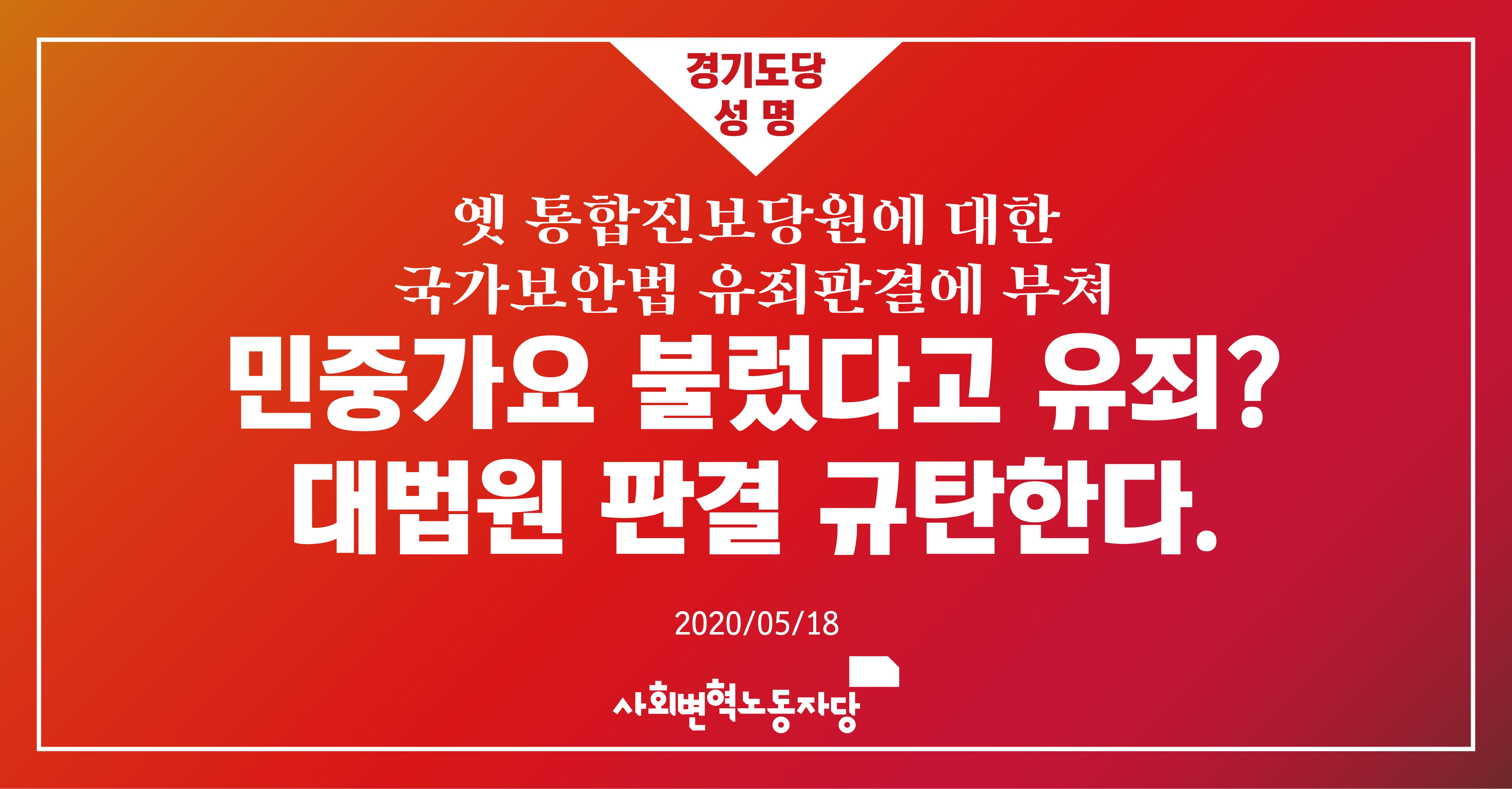 200518_경기도당 성명.png