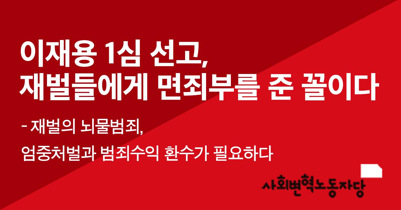 170825 성명_이재용.png