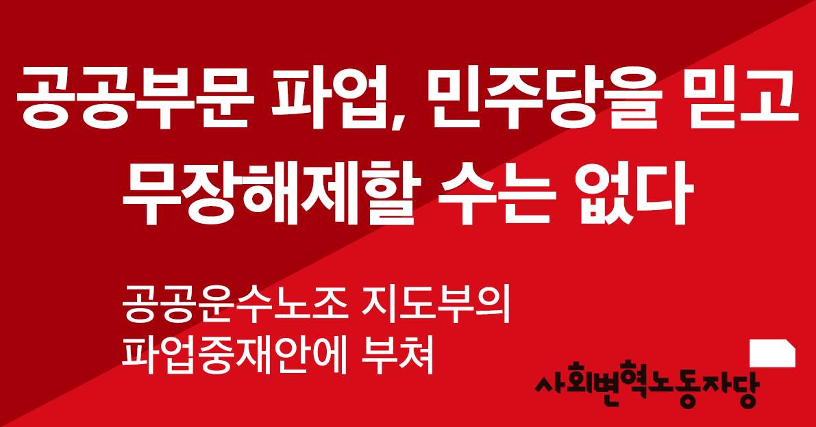 commment161006-공공민주당.png
