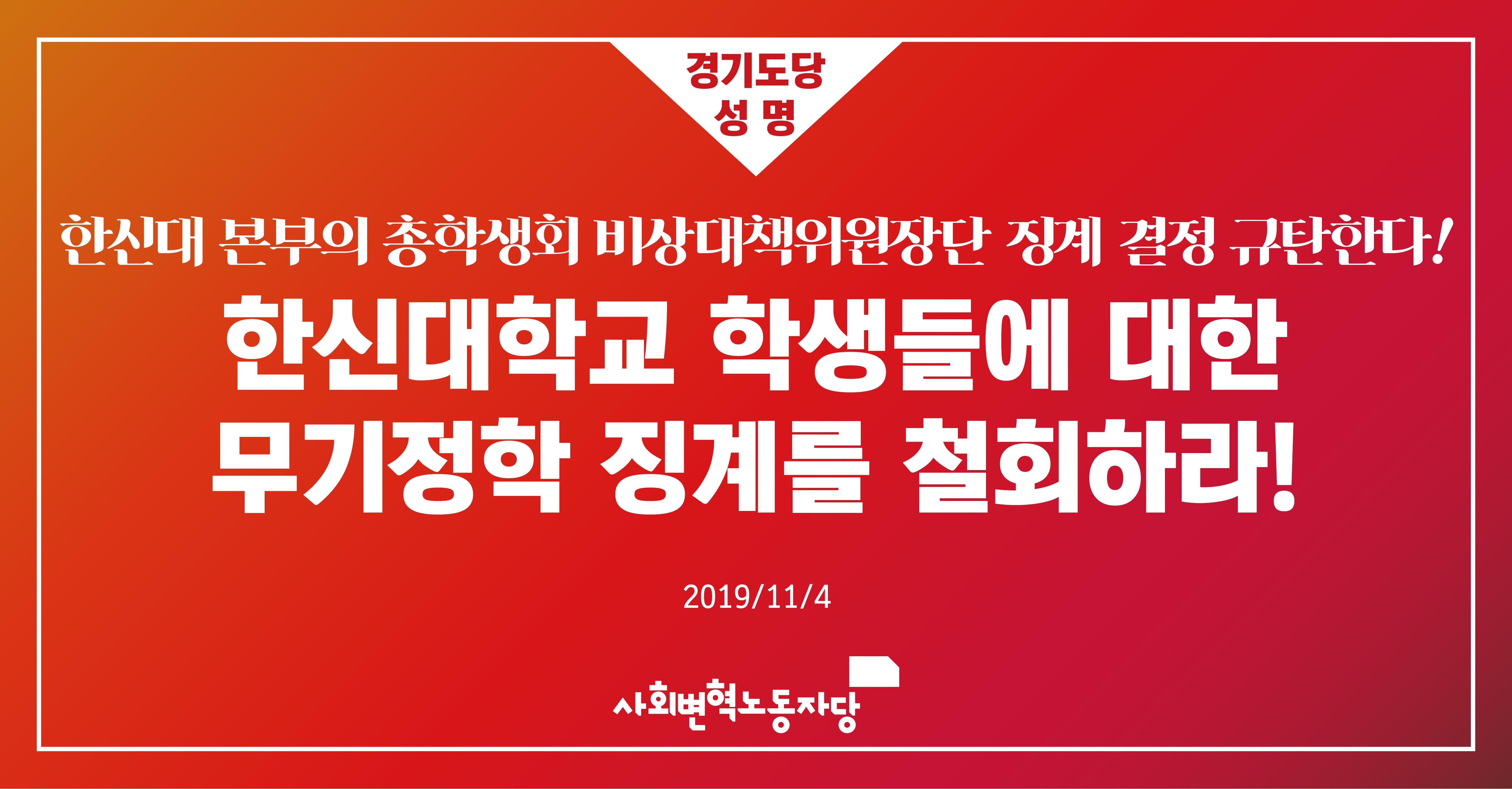 191104 경기_한신대.jpg