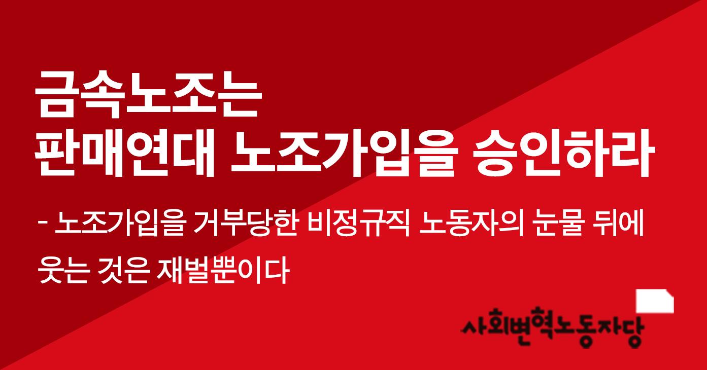 180223 성명_판매연대.jpg