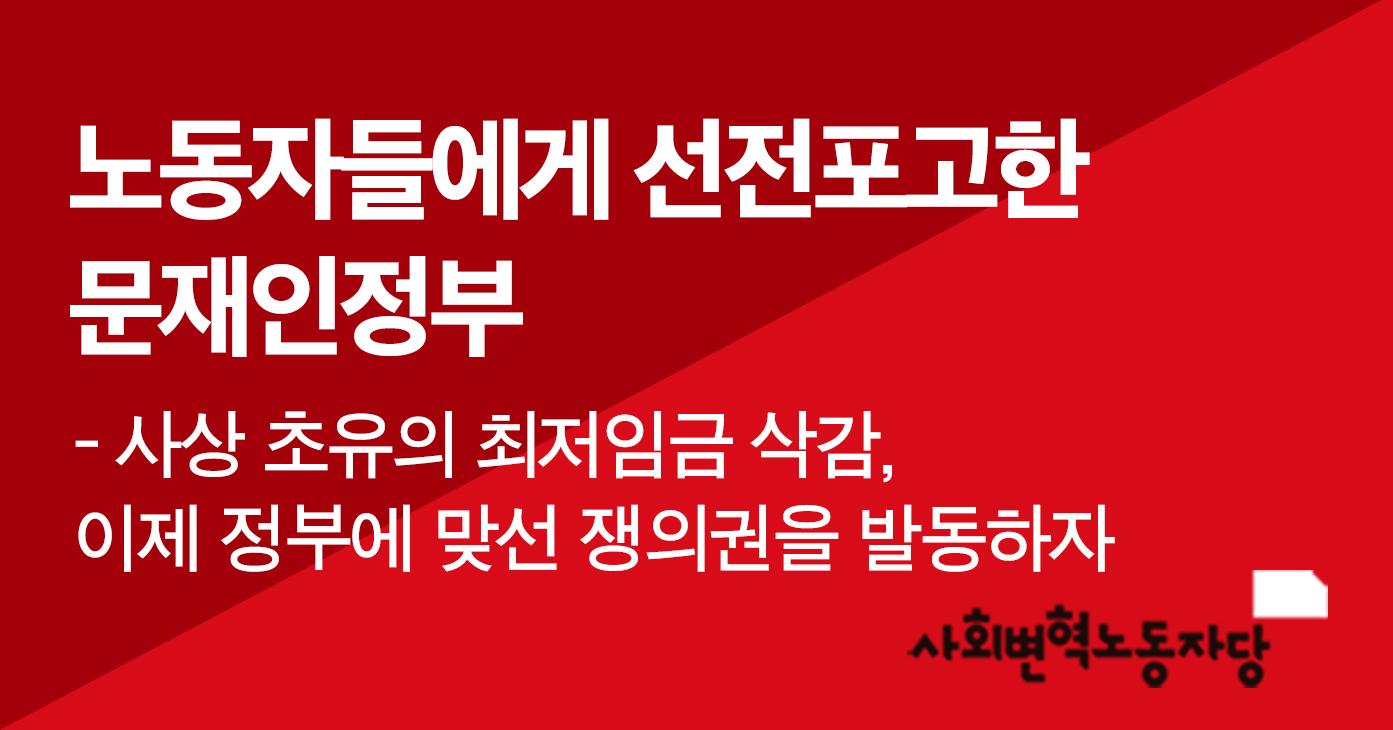 180525 성명_최임.jpg