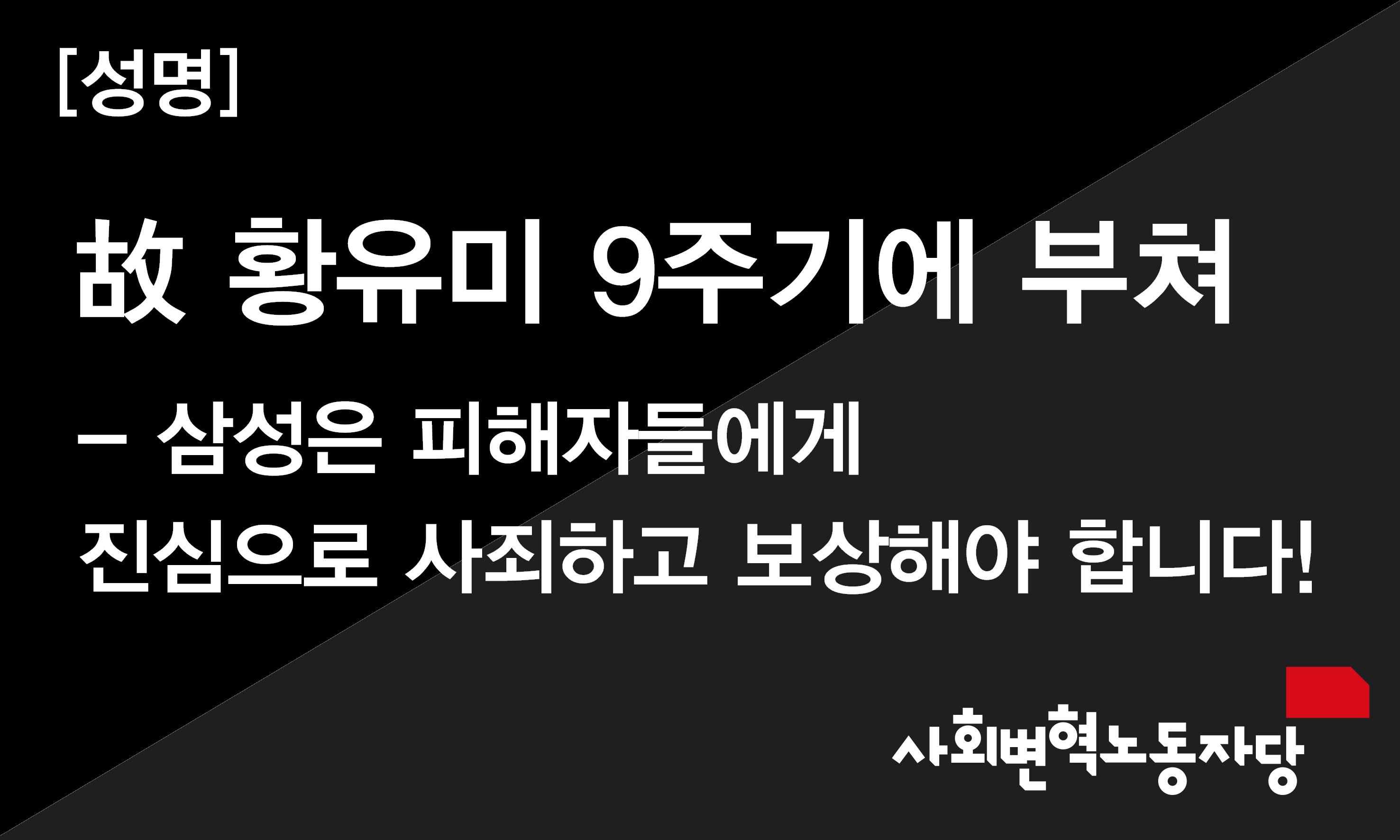 변혁당_성명_황유미-추모성명.jpg