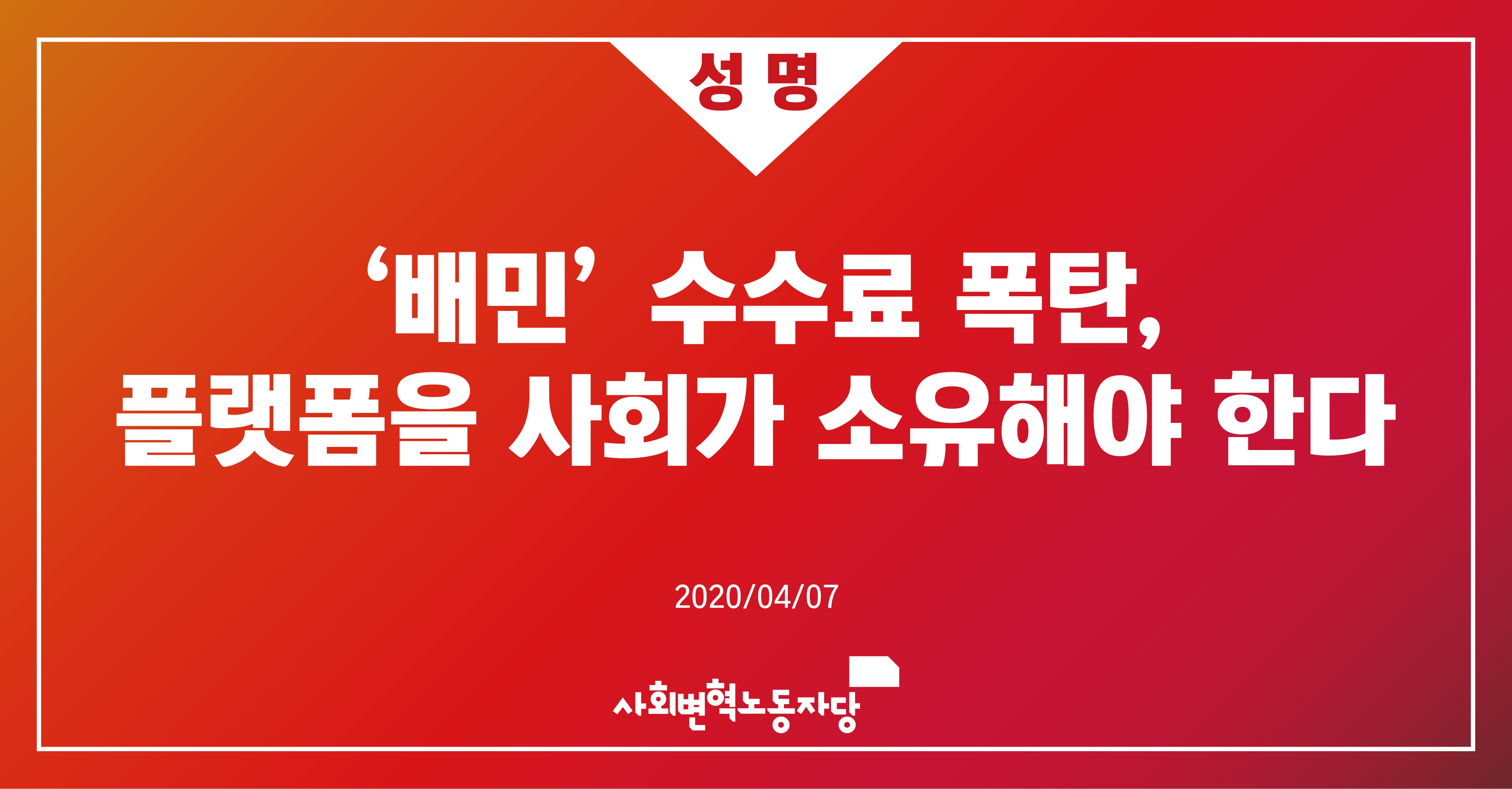 중앙당 성명_배민사태.jpg