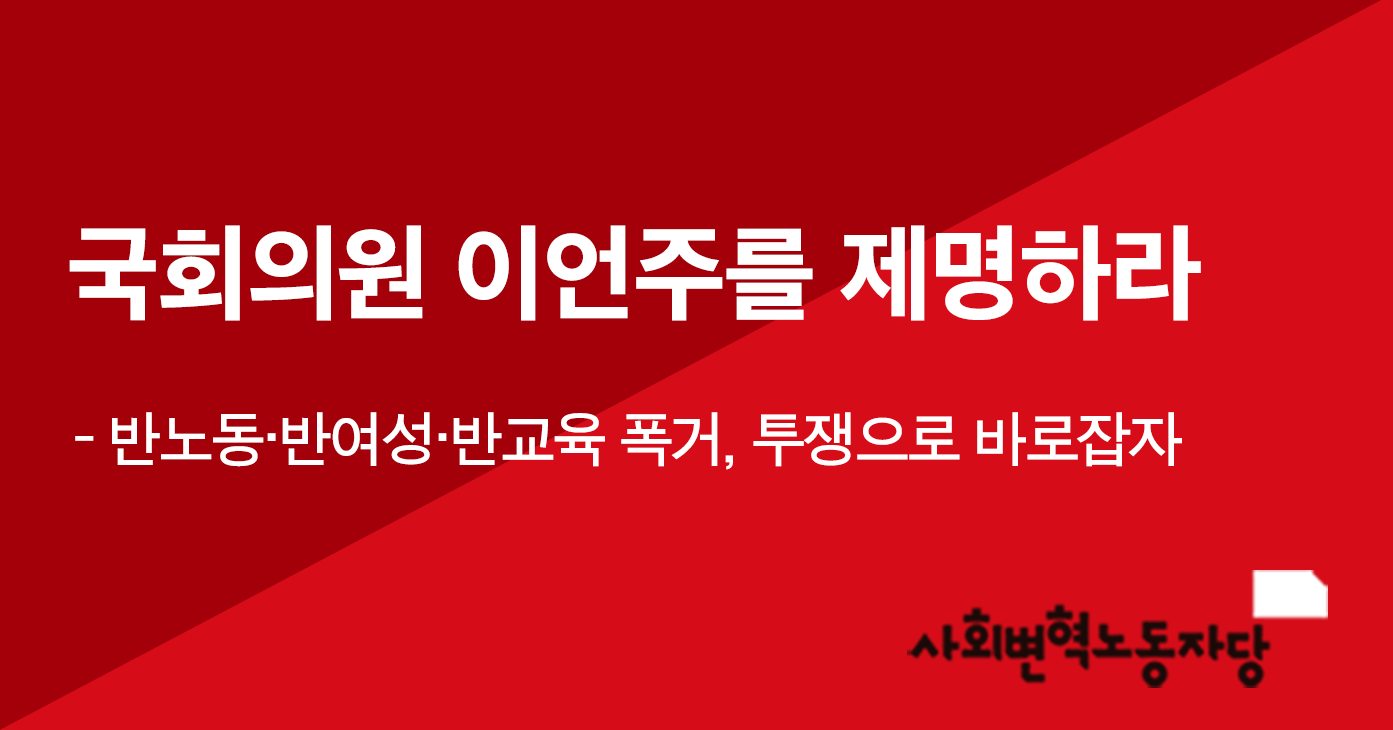 170710 성명_이언주.png