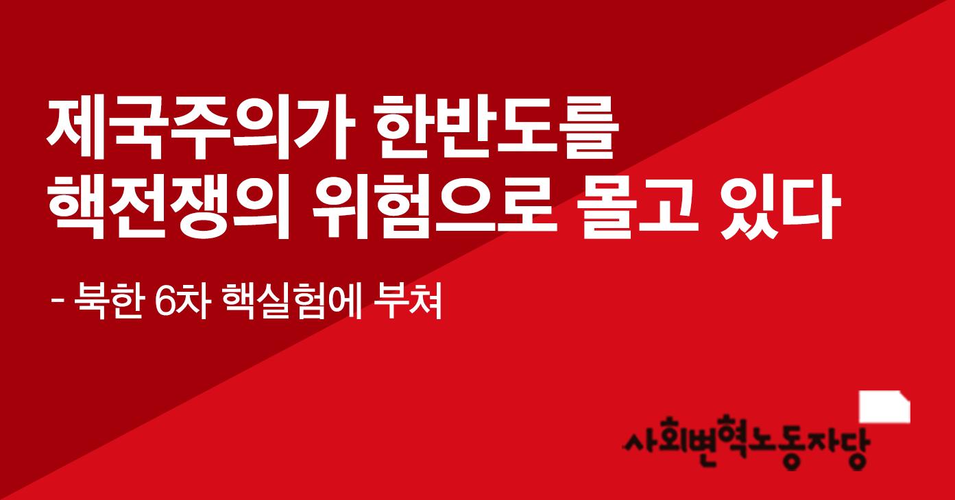 170905 성명_북핵.png