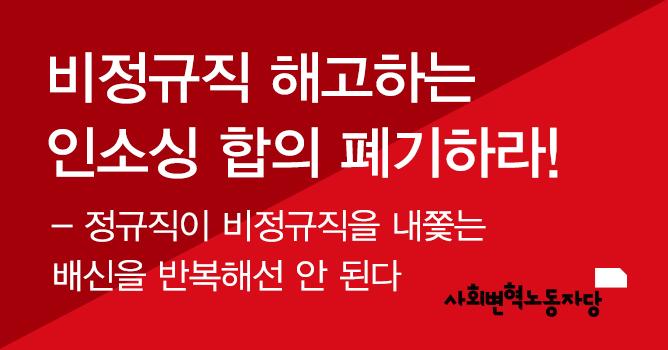 171208 변혁당 성명 헤드(창원인소싱).jpg