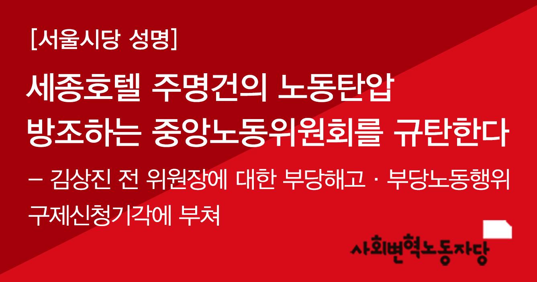 170124 변혁당 성명 헤드(세종호텔) - 미압축.jpg