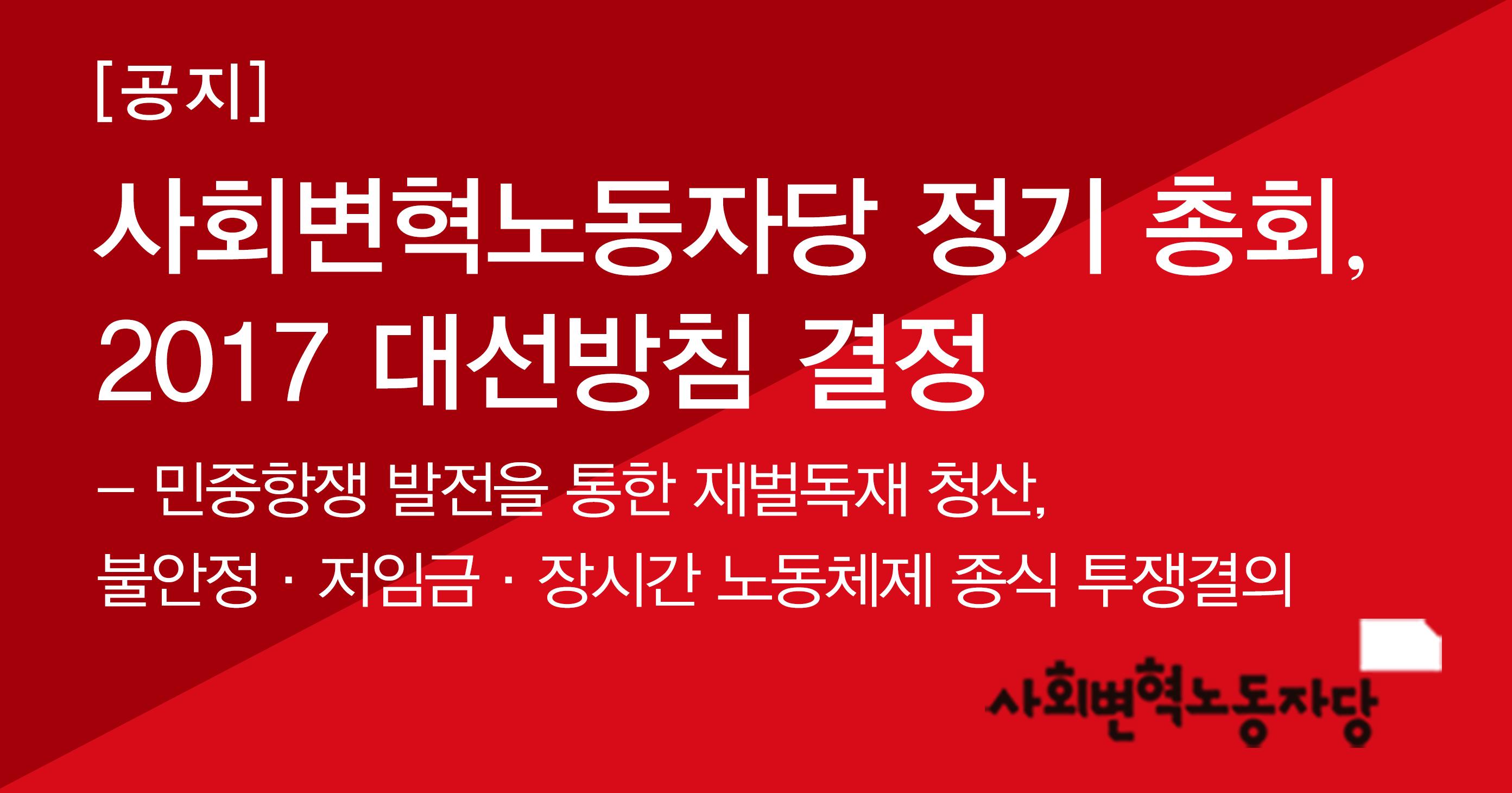 170124 변혁당 공지 헤드(대선방침).jpg