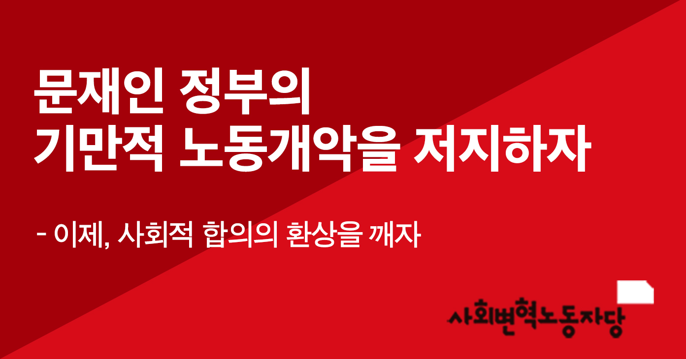 171214 성명_근기법개악.jpg
