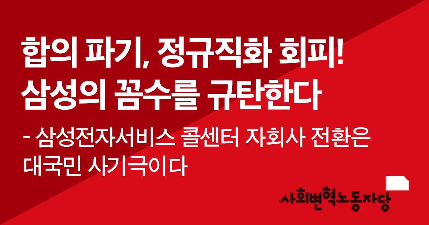 180905 성명_삼성.jpg