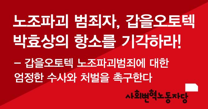 161024 변혁당 성명 헤드(갑을).jpg