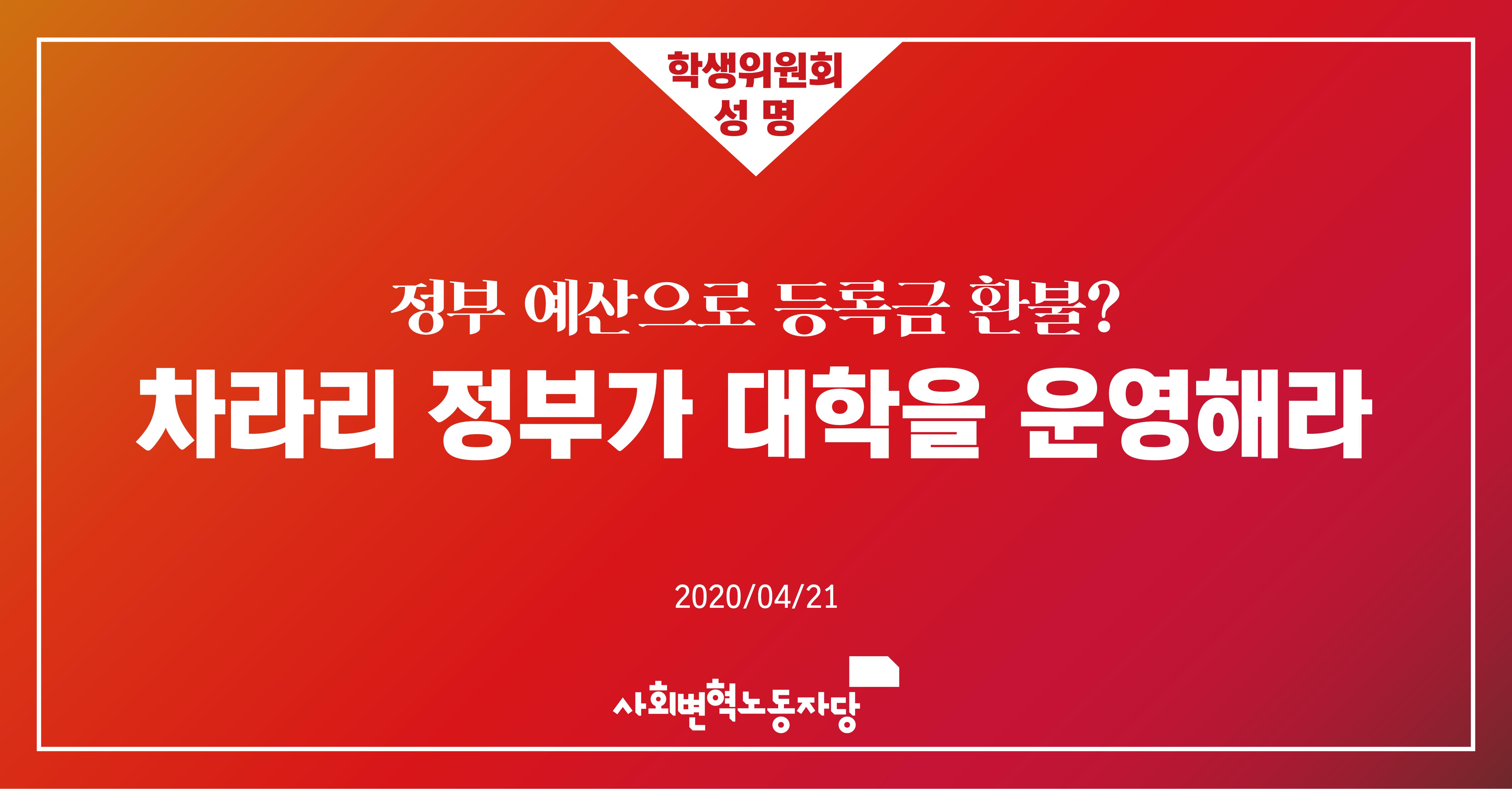 학생위원회 성명_대학등록금.png