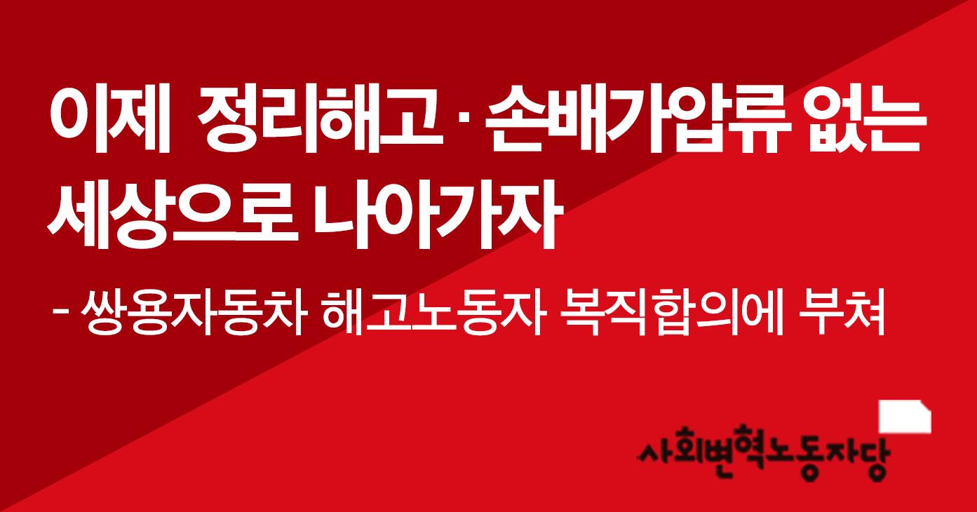180914 논평_쌍차.jpg