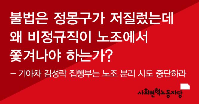 170420 변혁당 성명 헤드(김성락).jpg