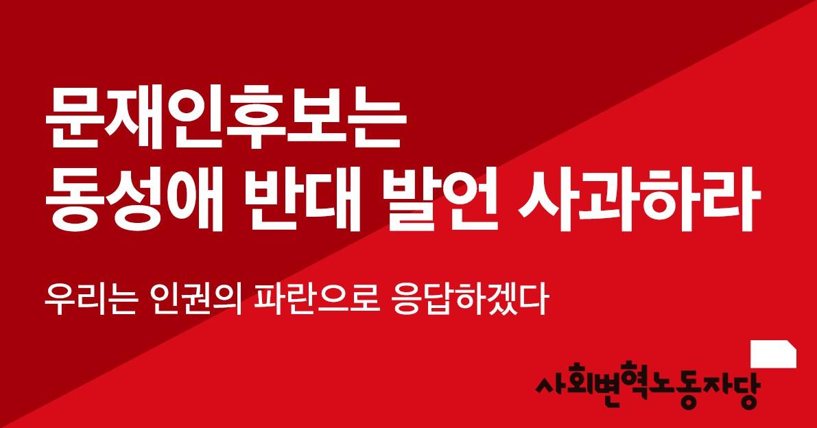 170426 변혁당 성명 헤드(문재인).jpg