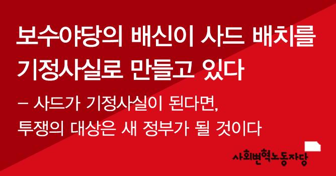 170426 변혁당 성명 헤드(사드).jpg