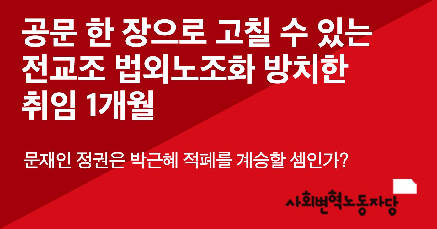 170609 성명_전교조.png