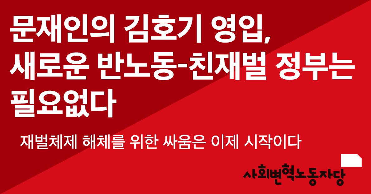 comment170316-문캠김호기.png
