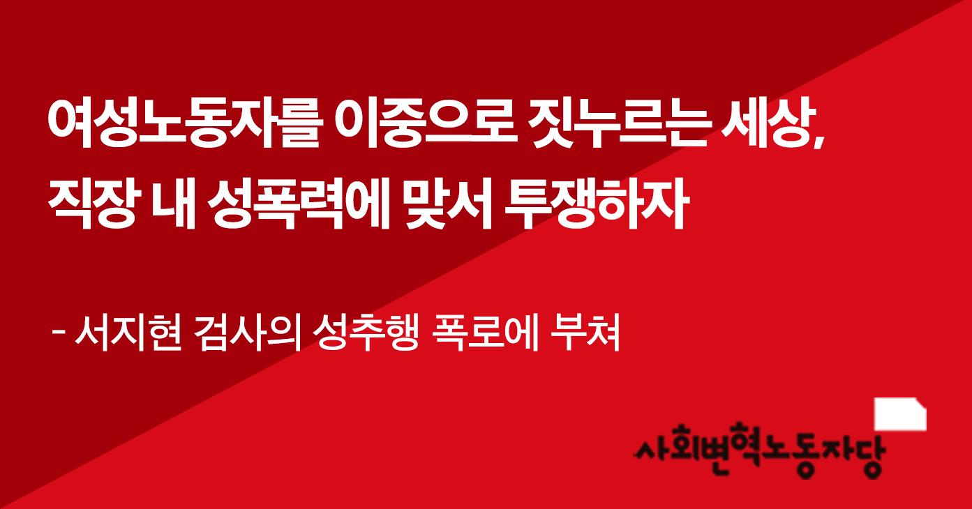 180201 성명_성폭력.jpg