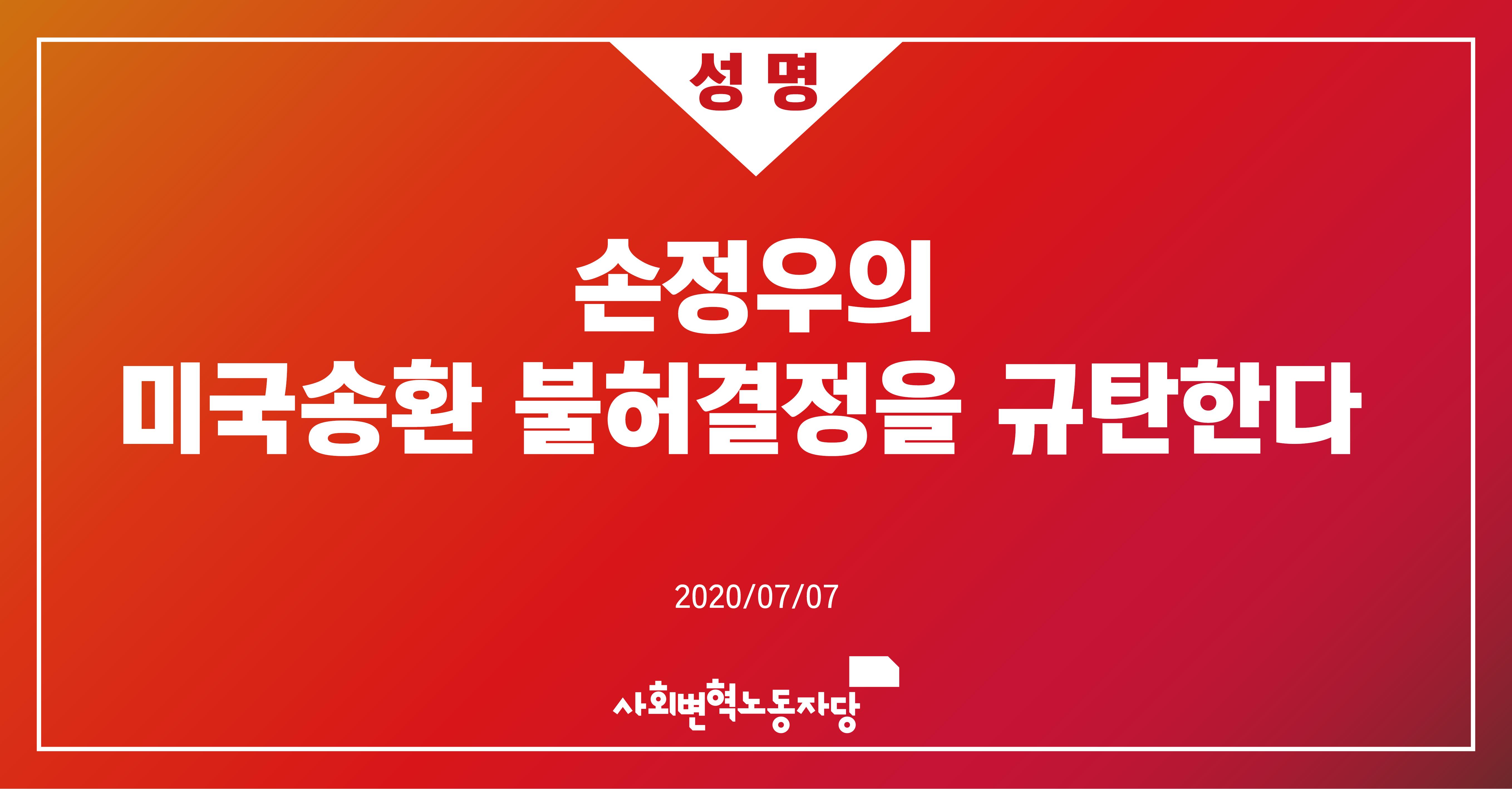 200707_중앙당 성명.png