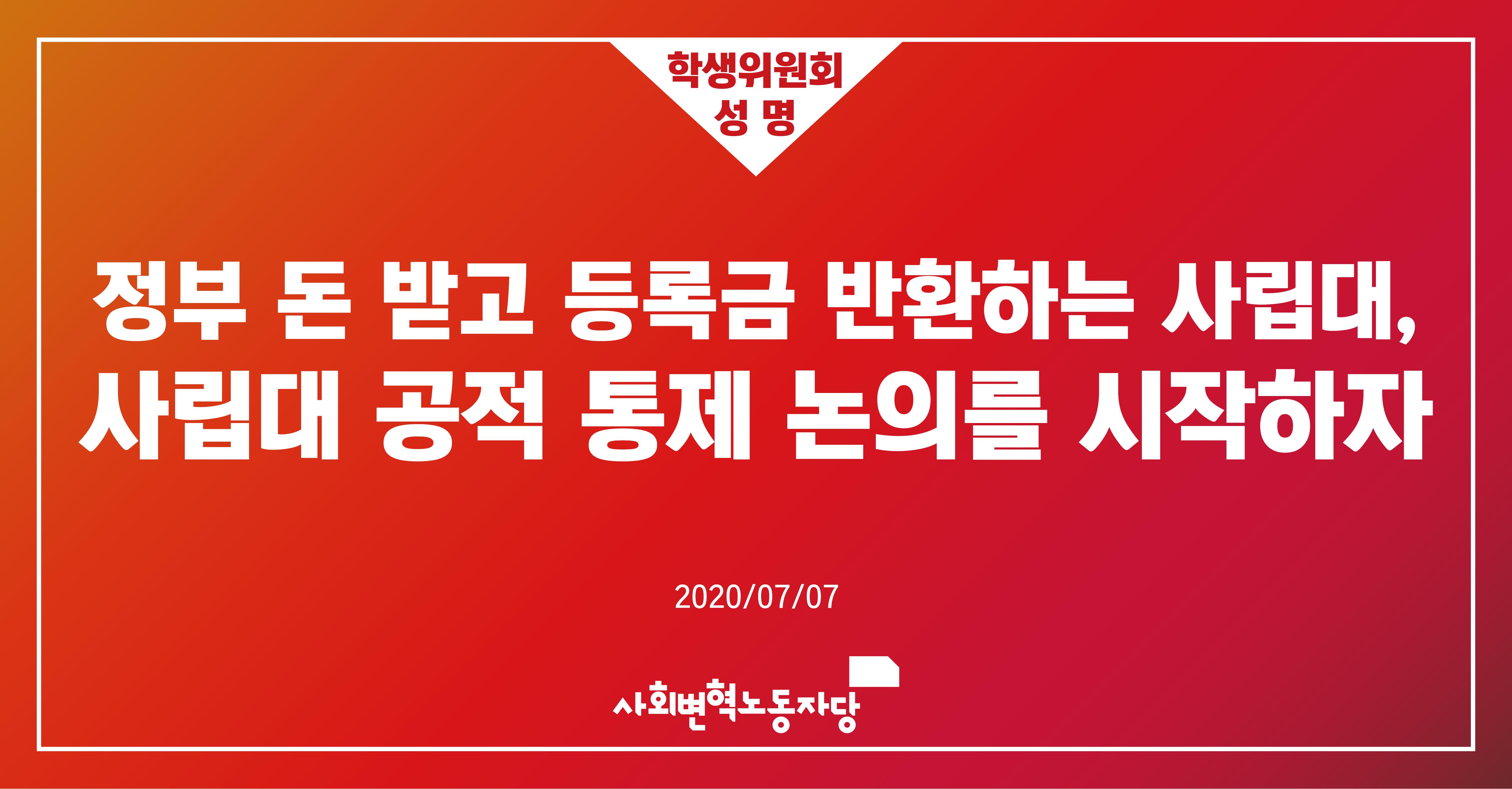 20200707_학생위원회 성명.png