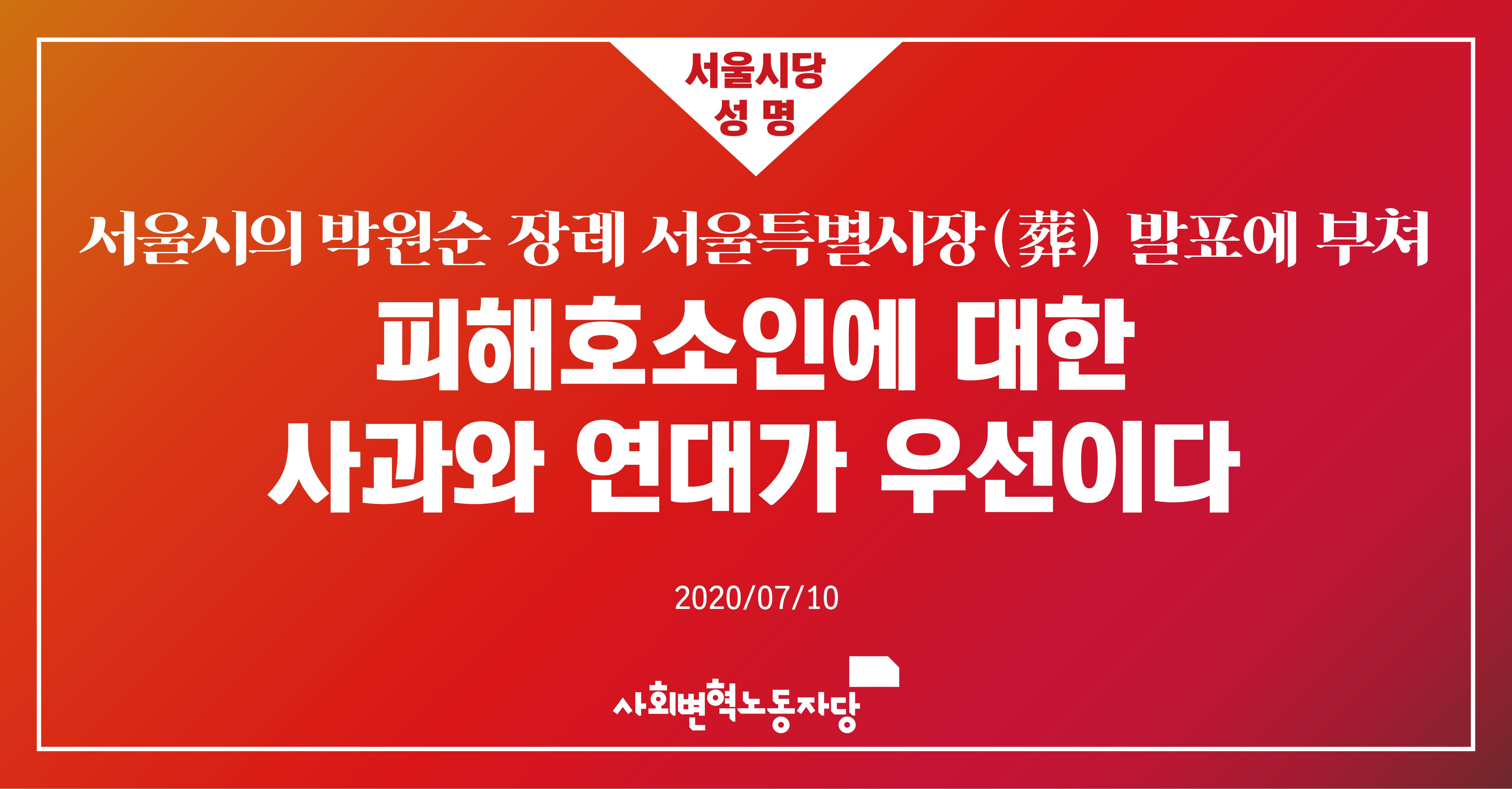200710_서울시도당_성명.png