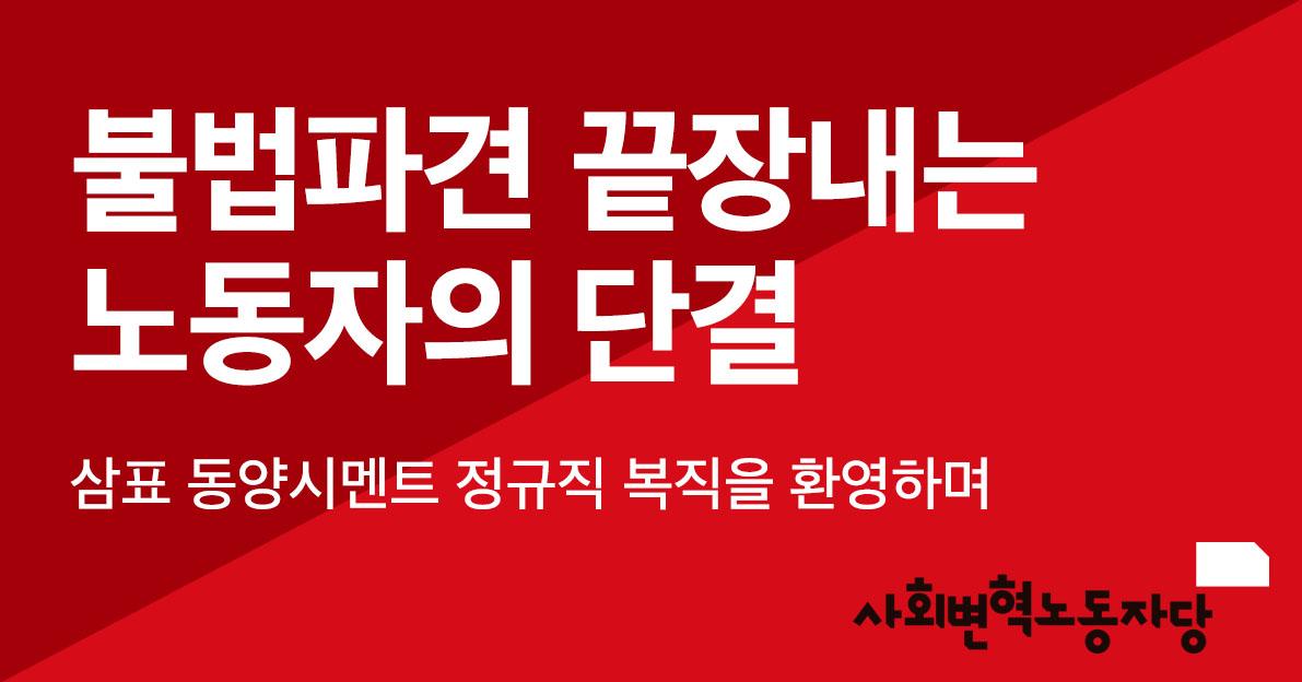 동양시멘트승리.jpg
