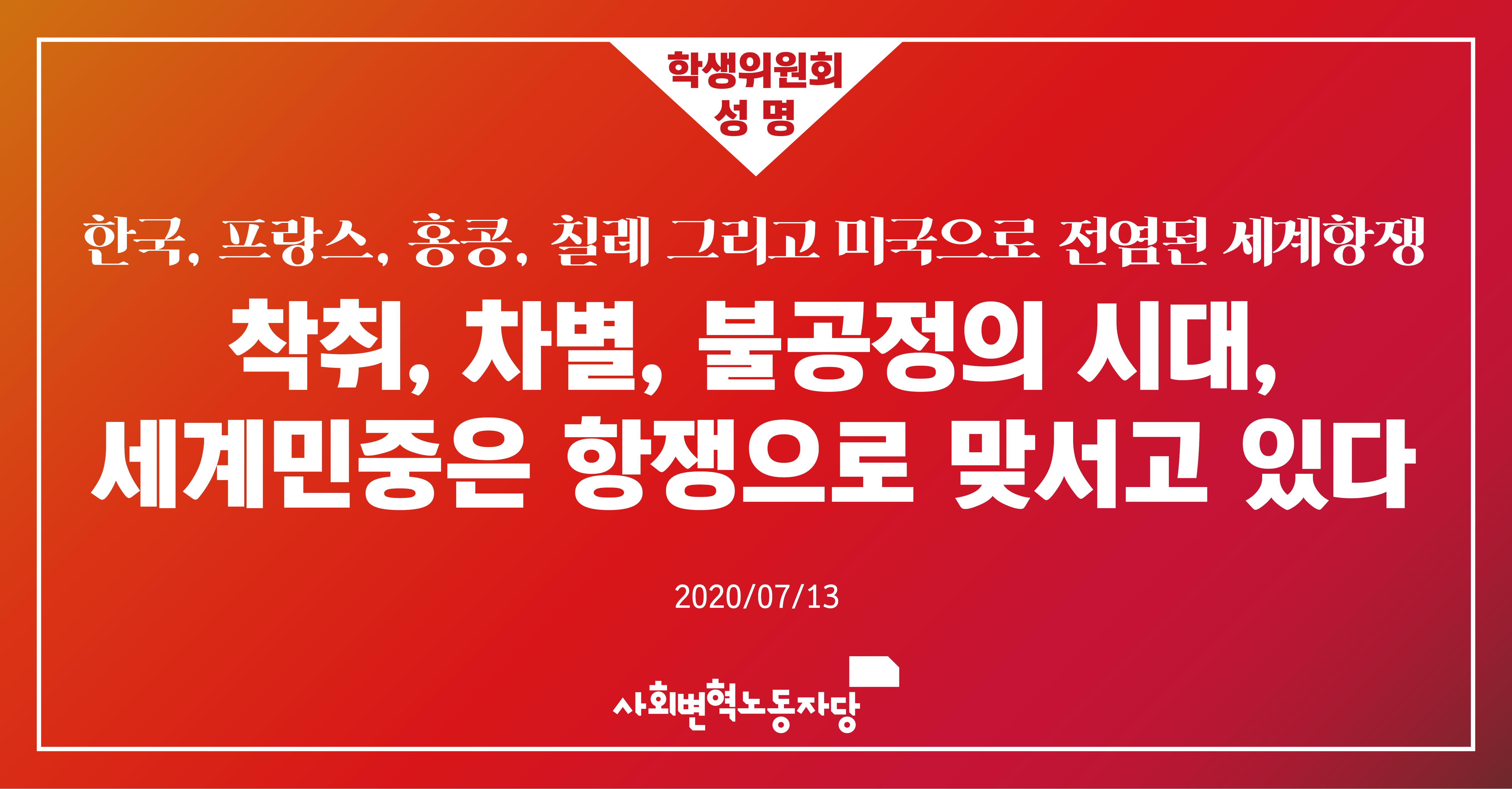 200713_학생위원회 성명.png