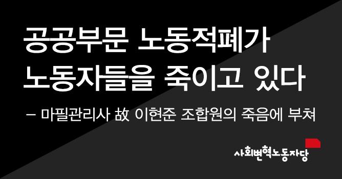 170802 변혁당 성명 헤드(마필관리사).jpg