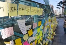 혐오의 정치를 넘어 평등의 정치로_강남역 살인사건부터 #MeToo까지