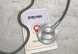 '문재인케어' 무엇이 문제인가_건강보험 보장성 강화 대책 논평
