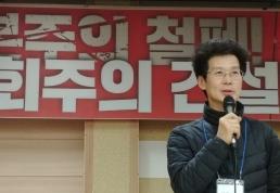사회변혁노동자당 2018년 정기총회_공동대표 인사말(2)