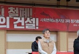 사회변혁노동자당 2018년 정기총회_대회사