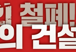 사회변혁노동자당 2018년 정기총회_3차 총회 보고